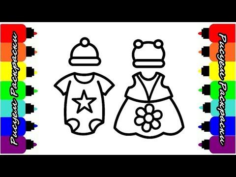 Детская Одежда Мультик Раскраска для Детей Рисуем Раскраски для Малышей