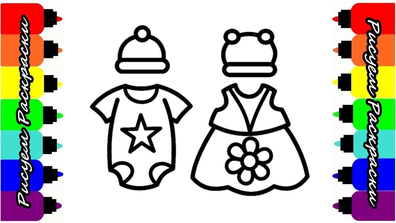 Детская Одежда Мультик Раскраска для Детей Рисуем ...
