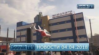 НОВОСТИ. ИНФОРМАЦИОННЫЙ ВЫПУСК 04.04.2018