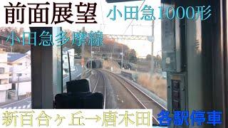 【前面展望】小田急1000形 各駅停車 新百合ヶ丘→唐木田