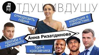 Анна Ризатдинова про просьбу к Зеленскому, глаза Ломаченко, торговлю луком и мужчин в купальниках