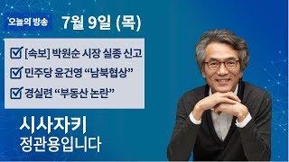 시사자키 정관용입니다|실시간|7월 9일(목)|박원순 실종 신고|민주당 윤건영 의원|경실련