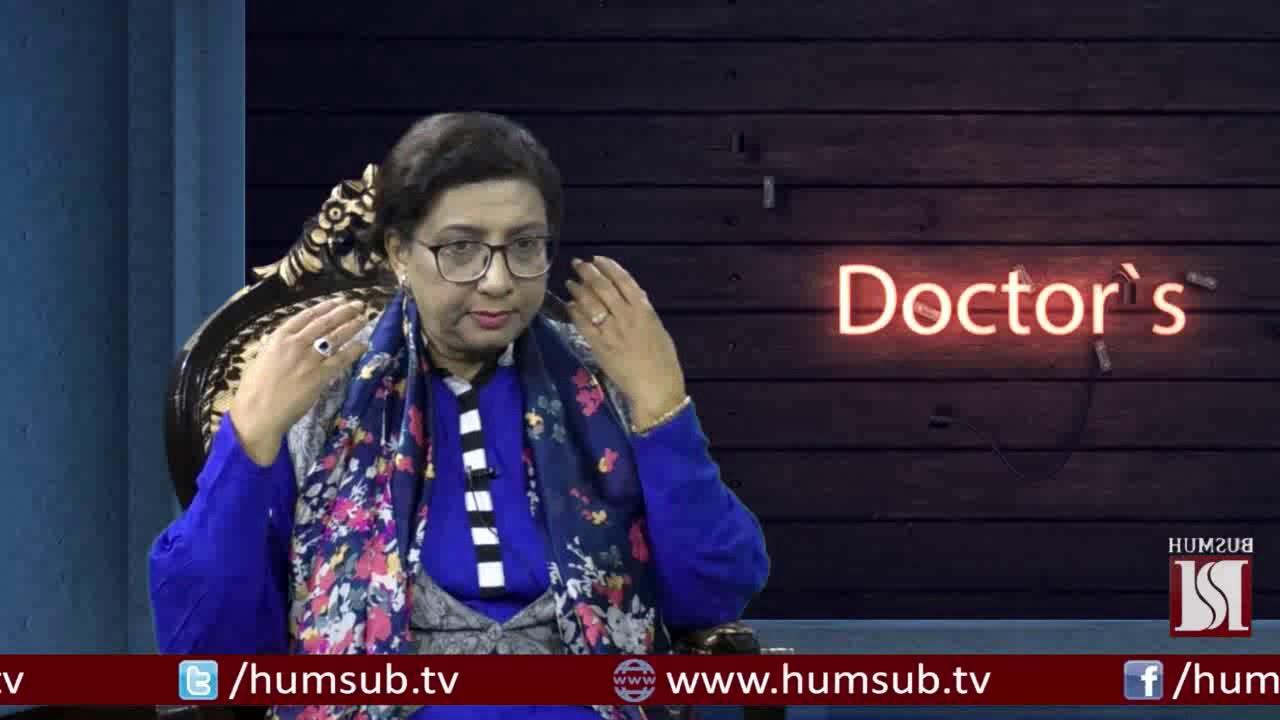 Doctor's Lounge: Dr. Nusrat Ara Majeed (Cardiologist)-HumSub TV #cardiology