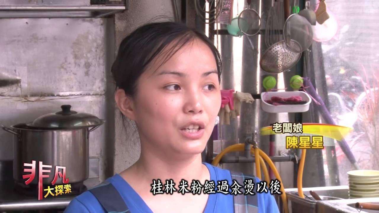 非凡大探索 千里之外桂林米粉 - YouTube