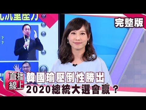 韓國瑜壓倒性勝出 2020總統大選會贏?《#直播線上》2019.07.15 周偉航 周錫瑋 王育敏 王世堅 Z9