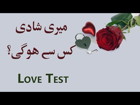 Kis Se Shadi Karogi | Who Will You Marry? | Love Test