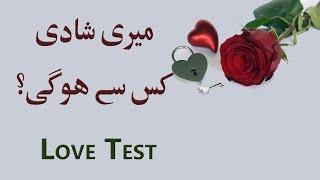 Kis Se Shadi Karogi | Who Will You Marry? | Love Test