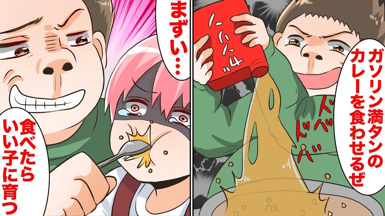 【漫画】ニートなDQN弟が幼稚園児の娘にガソリン入りのカレーを食べさせた【スカッとマンガ動画】