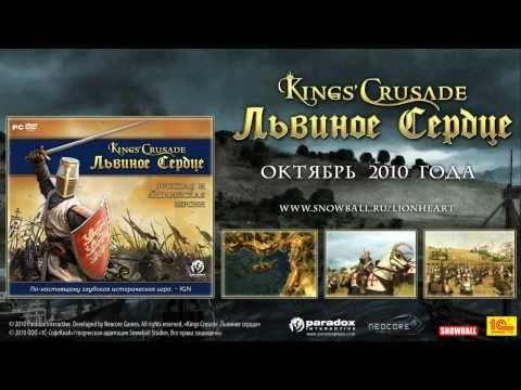 Stronghold Crusader 2: Львиное Сердце - Иерусалим #7