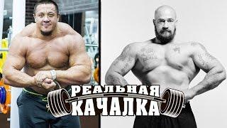 """""""Реальная качалка 14"""" с Сергеем Бадюком"""