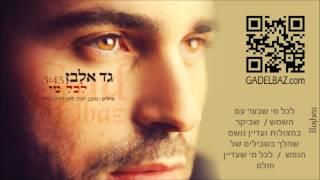 גד אלבז - לכל מי  Gad Elbaz - Lekol Mi