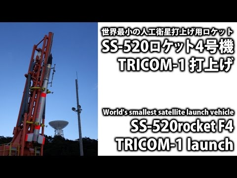 "SS-520ロケット4号機""TRICOM-1"" 打上げ / SS-520 Rocket F4 Nano Satellite ""TRICOM-1"" Launch"