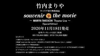 souvenir the movie 〜MARIYA TAKEUCHI Theater Live〜 (Special Edition)第2弾トレーラー