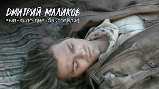 Дмитрий Маликов - Выпью До Дна