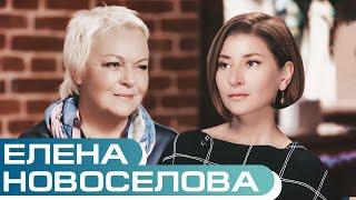 Елена Новосёлова о мужских изменах, любви за деньги и о том, как не умереть после развода
