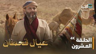 مسلسل عيال قحطان | الفنان صالح الصالح و فاطمة الخالدي | الحلقة العشرون4K