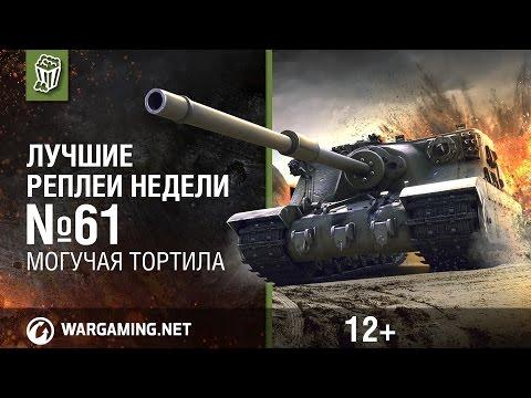 Лучшие Реплеи Недели с Кириллом Орешкиным #61 [World of Tanks]