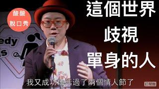 這個世界歧視單身的人|酸酸Stand-up Comedy