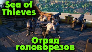 Пираты Охотники - Топим всех в Sea of Thieves