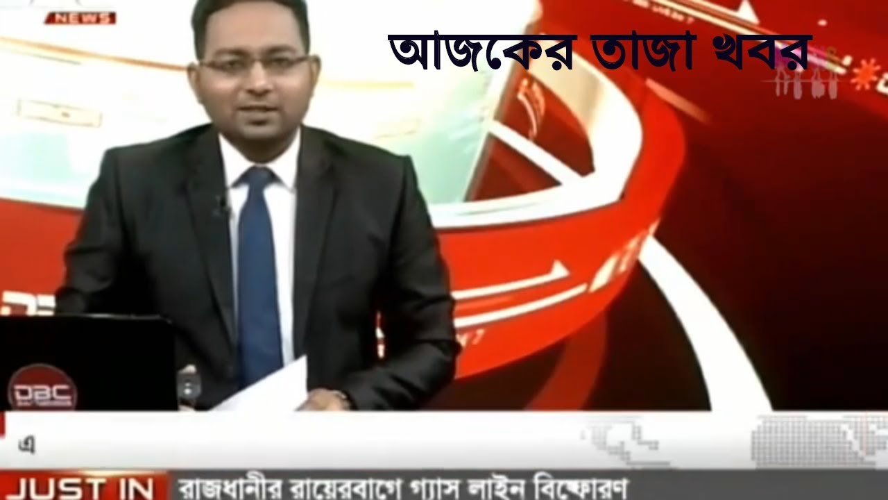 06 november 2018 bangla today