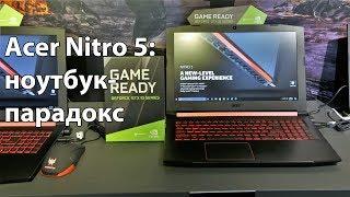 Acer Nitro 5: игровой ноутбук для всех