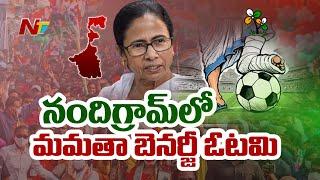 నందిగ్రామ్ ఎన్నికల ఫలితాల్లో ట్విస్ట్... మమతా ఓటమి ! | Mamata Banerjee Defeated By Suvendu | Ntv