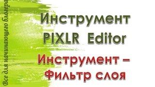 Урок 7 Фотошоп онлайн с эффектами фильтра