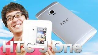 HTC J One がやってきた!開封動画 前編 / au HTL22