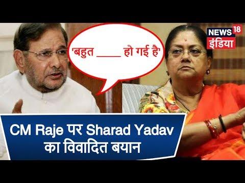 Sharad Yadav : 'ये वसुंधरा राजे, इसको कहो आराम करे, बहुत ____ हो गई है' | Rajasthan Election 2018