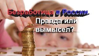 Безработица в России. Правда или вымысел? Кризис в России.