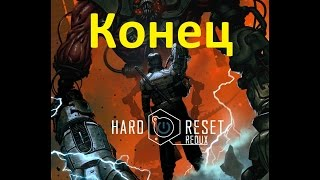 Hard Reset Redux - прохождение, финал