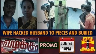 Vazhakku (Crime Story) : Wife Hacked Husband to Pieces and Buried (26/06/2015) Promo