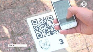 Туристу на замітку  QR коди у Полтаві