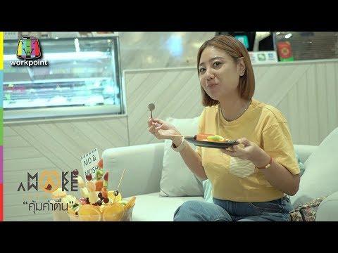 ร้านไอศกรีม จ.กรุงเทพมหานคร - วันที่ 25 Apr 2019