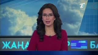 1 канал Евразия новости