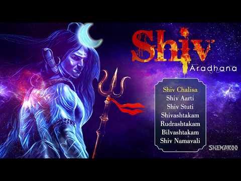 Shiv Aradhana - Shiv Chalisa - Shivashtakam - Rudrashtakam - Bilvashtakam