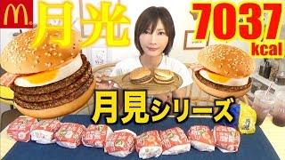 【MUKBANG】 Meat Meat Meat + Egg [McDonald's] Trying MoonLight Burgers!! 31 Patties [7037kcal][CC]