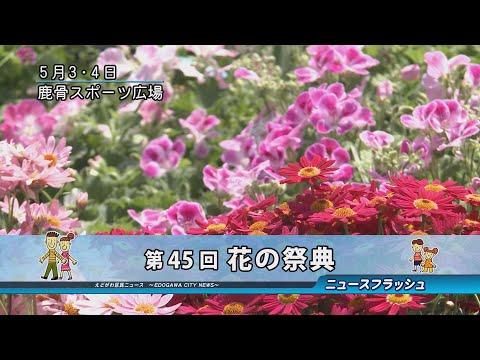 第45回 花の祭典
