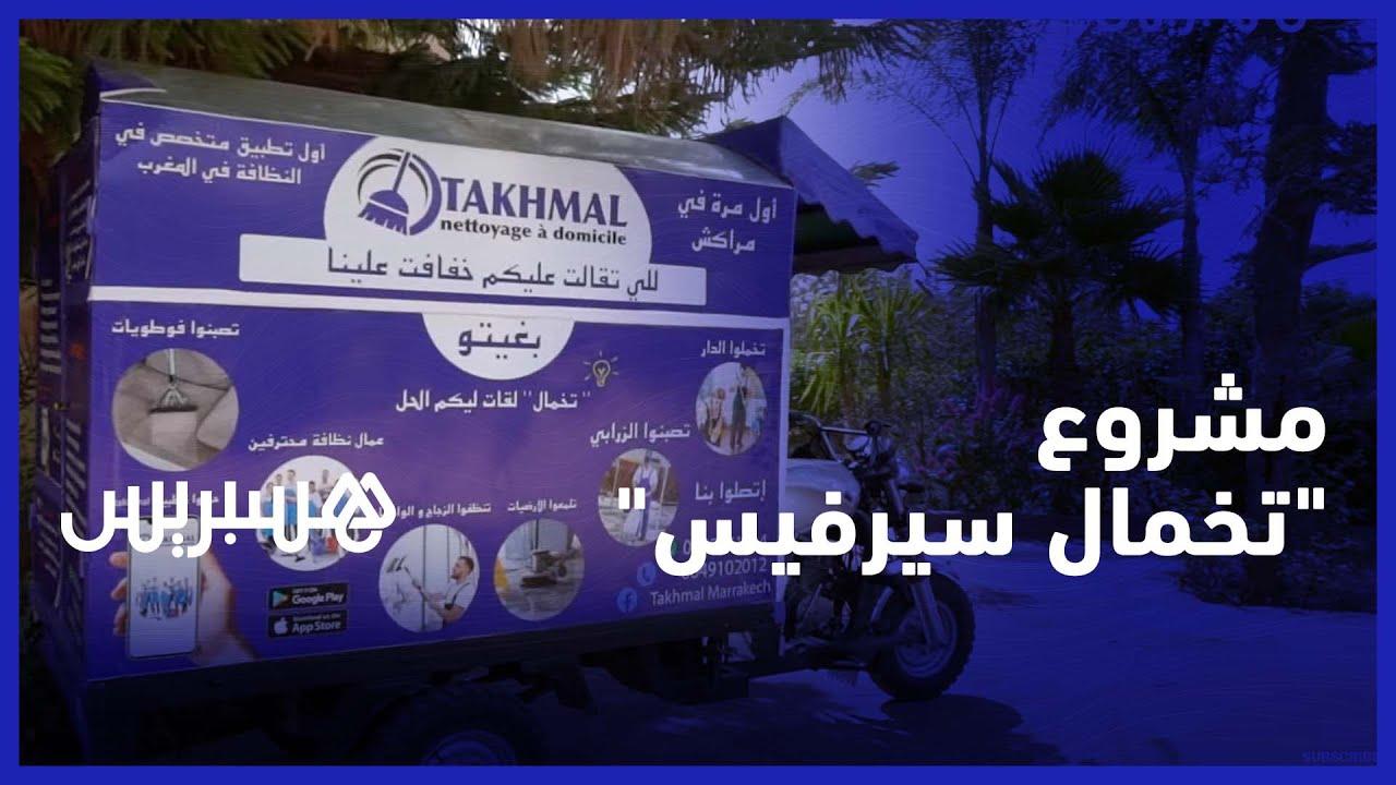 بطريقة مبتكرة واحترافية .. شاب من مدينة مراكش يطلق مشروعه الخاص لتنظيف وتنقية اللمنازل