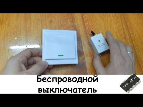 Беспроводной выключатель