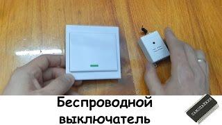 видео Выключатель освещения с ДУ и таймером