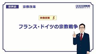 【世界史】 宗教改革5 仏・独の宗教戦争 (17分)