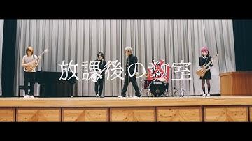 シェルミィ『放課後の凶室』 MV FULL