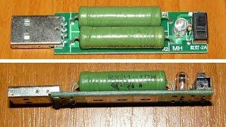 USB нагрузка 1А и 2А с переключателем. USB резистор нагрузочный - Обзор, тест. Купить на АлиЭкспресс