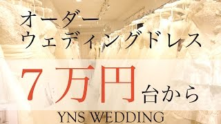 ウェディングドレスが【7万円台】からオーダーできる「YNS WEDDING」