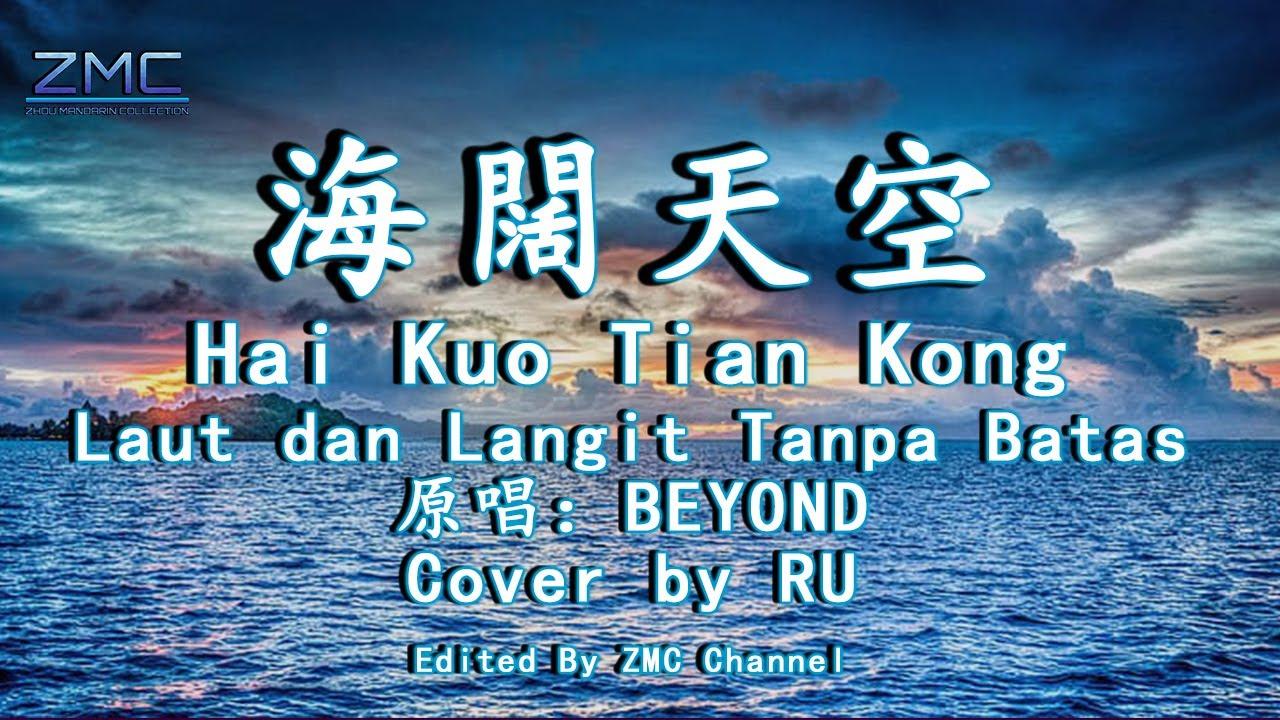 海闊天空 Hai Kuo Tian Kong Lyrics Terjemahan Indonesia + Inggris - YouTube
