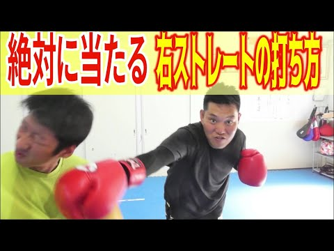 【プロキックボクサーが教える】絶対に当たる右ストレートの打ち方を教えます!
