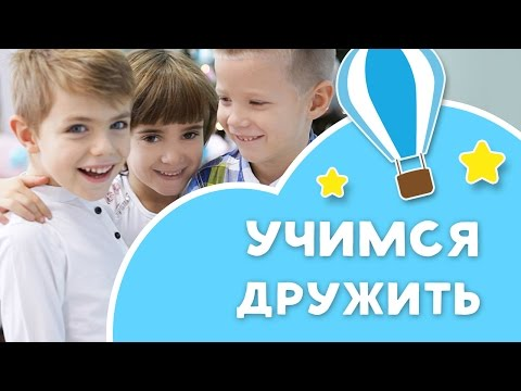Как научить ребенка дружить?  [Любящие мамы]
