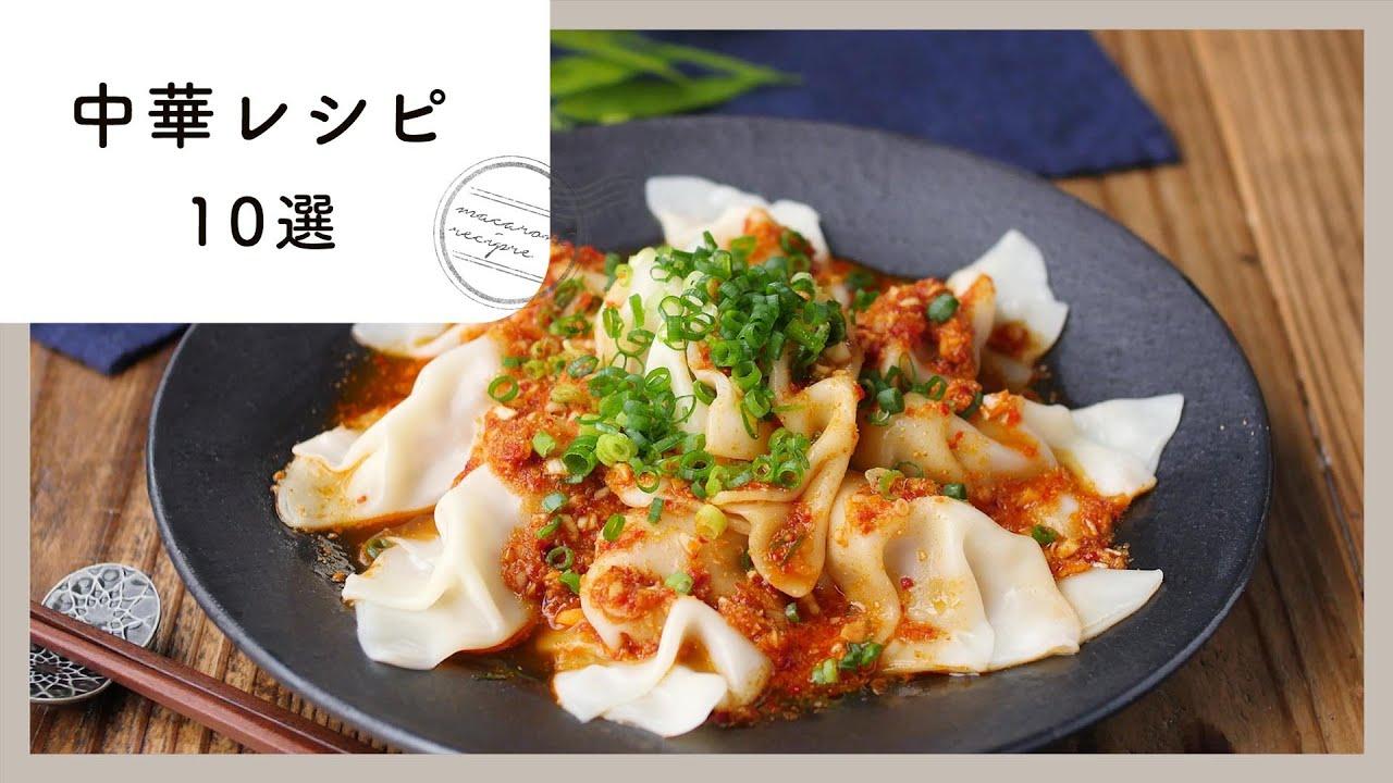 料理 レシピ 中華
