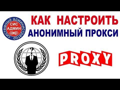 Где взять бесплатные прокси / Как настроить анонимный прокси